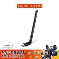 TP-LINK Archer T3U PLUS【400+867M】高增益無線雙頻USB網卡/單天線/網路卡/原價屋