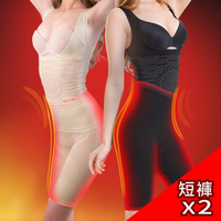 【VERTEX】遠紅外線電氣石能量極塑身短褲2入(黑/膚)