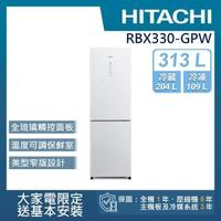 【HITACHI 日立】313L一級能效變頻右開雙門冰箱(RBX330-GPW)