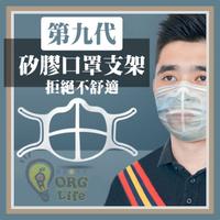 微解封~防護必備 第九代!矽膠 非硬材質 兒童成人 立體 口罩支架 口罩支撐架 口罩架 秒變立體口罩 ORG《SD2704》