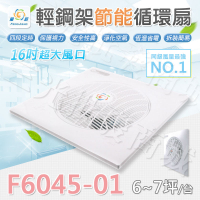 風匠 F6045-01 輕鋼架風扇 16吋大風口 節能循環扇 天花板節能扇 坎入式風扇 對流扇 台灣製造-免運