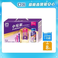 【亞培】小安素均衡完整營養即飲配方(237ml x8入)