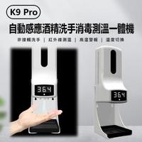 【IS】K9 Pro 自動感應酒精洗手消毒測溫一體機