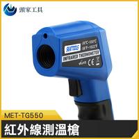 《頭家工具》溫度檢測儀 紅外線測溫槍 MET-TG550 非接觸 廚房測溫 表面溫度 工業用食品油溫槍