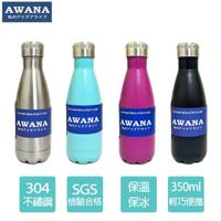 【AWANA】不鏽鋼#304亮彩可樂瓶BL-350(350ml)