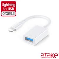 【ATake】Lightning 對 USB 相機轉接器(相機OTG)