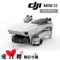 DJI MINI SE 空拍機 無人機 聯強 公司貨 空拍 無人 暢飛 套裝 單機 暢飛套裝版