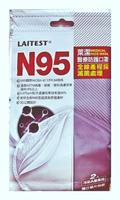 現貨 萊潔 N95醫療防護口罩(2片入/袋)【全月刷卡累積滿$3000賺5%回饋】