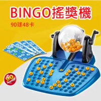【GCT玩具嚴選】BINGO搖獎機(90球 48卡)