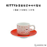 日本製 Kitty凱蒂貓陶瓷咖啡杯盤組 三麗鷗 餐具 咖啡杯盤『93 Coffee Wholesale』