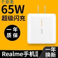 【限時特賣】❁realme真我q2pro充電器頭V15/X50/X2/X7pro/GT手機65W閃充數據線