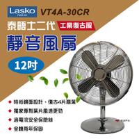 【美國 Lasko】AirTimesII 泰晤士二代 工業風復古靜音風扇 VT4A-30CR 居家 登山 露營 悠遊戶外