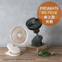 日本代購 空運 PRISMATE PR-F058 桌上型 電風扇 夾扇 DC 電扇 USB充電 無線 3段風量 自動擺頭