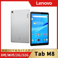 【Lenovo】Tab M8 TB-8505F 8吋 四核心平板電腦(2G/32G)