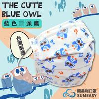 【順易利】藍色貓頭鷹-平面醫用兒童口罩(50入/盒)