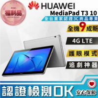 【HUAWEI 華為】福利品 MediaPad T3 10 2G/16G 平板 LTE版(追劇神器)