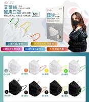 艾爾絲醫用口罩  KF韓式立體時尚口罩 (10入)
