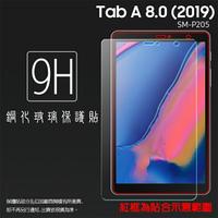 超高規格強化技術 SAMSUNG 三星 Galaxy Tab A 8.0 (2019) with S Pen LTE SM-P205 鋼化玻璃保護貼 9H 平板保護貼 鋼貼 玻璃貼 保護膜