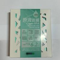 E T ❤️(買3盒送一片)SHAAN 藍銅DNA保濕抗老面膜 售價一片60元。一盒8片480元