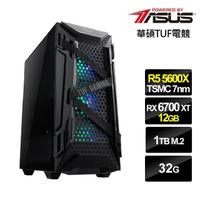【華碩平台】R5六核{特攻少將}RX6700XT獨顯電玩機(R5-5600X/32G/1TB_SSD/RX6700XT-12G)