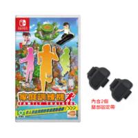 【Nintendo 任天堂】Switch 家庭訓練機 中文版(內含2個腿部固定帶)
