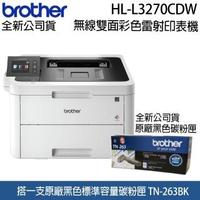 【升級3年保固+1標容黑碳TN-263BK】brother HL-L3270CDW 無線網路雙面彩色雷射印表機(3270+263BK)