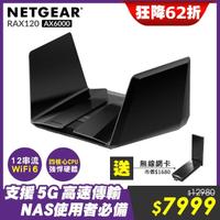 【NETGEAR】NETGEAR RAX120 夜鷹 AX6000 12串流 WiFi 6智能路由器(IPhone 11、三星S10全系列必備)