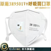 GUYSTOOL 熔噴布 大童立體口罩 防煙霧口罩 防護型口罩 MIT-3M9501V+ 工作口罩 防塵口罩 3D立體