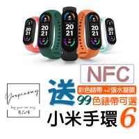 【台灣現貨】小米手環6 NFC版 附發票 台灣保固一年
