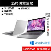Lenovo 聯想 IdeaPad L3 15ITL6 82HL0062TW i5/15吋筆電[聊聊再優惠]