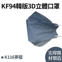 【宏瑋】KF94韓版3D立體口罩(10片/盒)