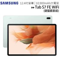 SAMSUNG Galaxy Tab S7 FE WIFI (T733)(4G/64G) 12.4吋平板電腦(鍵盤套裝組)◆送128G記憶卡+原廠雙模滑鼠+10/31前登錄送