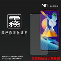 霧面螢幕保護貼 SAMSUNG 三星 Galaxy M11 SM-M115 保護貼 軟性 霧貼 霧面貼 磨砂 防指紋 保護膜