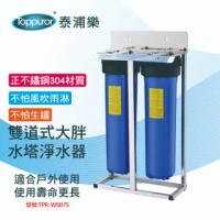 【Toppuror 泰浦樂】全戶式正不鏽鋼304雙道式大胖水塔淨水器(TPR-WS07S)
