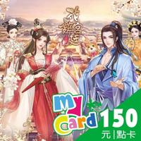 【MyCard】花舞宮廷 150點點數卡