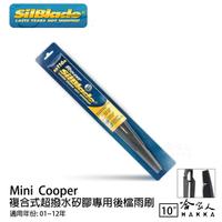Mini Cooper 矽膠 後擋專用雨刷 10吋 美國 SilBlade 01~12年 後擋雨刷 哈家人