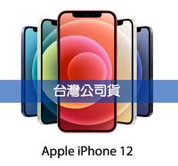 【紫色現貨】Apple iPhone 12 6.1吋 雙鏡頭 64/128/256GB 台灣原廠公司貨 保固一年