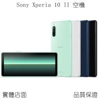 Sony Xperia5 Xperia1 Xperia10 II XZ3 智慧手機空機價 福利機 附發票