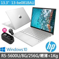 【HP獨家送藍芽耳機】星鑽13 Pavilion Aero 13-be0818AU 13吋輕薄筆電-全機冰曜銀(R5-5600U/8G/256G SSD)
