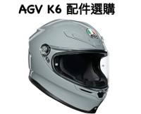 任我行騎士部品 AGV K6 K-6 內襯 兩頰 頭頂 配件組 原廠 可拆 清洗