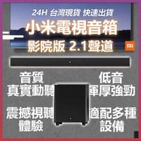 小米電視音箱 影院版 2.1聲道 小米音響 家庭劇院 電視音響 音響 影院級享受 soundbar