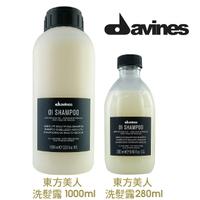 Davines 達芬尼斯 東方美人洗髮露 280ML / 1000ML