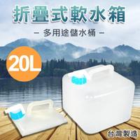 【20公升】摺疊式水箱(收納飲用水箱 儲水桶 儲水箱)