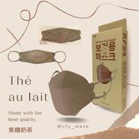 【久富餘】4D立體4層防護KF94醫療口罩10片/盒x1(單片獨立包裝焦糖奶茶)