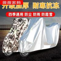 機車罩衣 電動車車衣車罩防曬防雨通用加厚愛瑪雅迪小牛電動摩托車遮雨衣 摩可美家