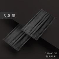【佳和】成人醫用口罩 酷炫黑 三盒組(50入/雙鋼印)