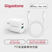 【Gigastone 立達國際】 PD急速蘋果快充組 (PD/QC3.0雙孔充電器+MFI蘋果線)