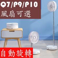 台灣現貨 Q7 折疊風扇 旋轉風扇/電風扇 伸縮折疊無線風扇/靜音搖頭風扇/P10/P9S/P9【Love Shop】