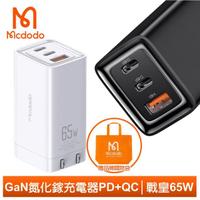【Mcdodo 麥多多】GaN氮化鎵充電器充電頭快充頭閃充頭 65W PD QC USB 戰皇(支援筆記型電腦)