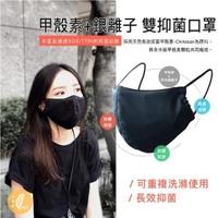 【NS】台灣製 甲殼素+奈米銀離子 雙效抑菌口罩(納米銀纖維抗菌立體口罩成人口罩大人口罩3D口罩面罩)